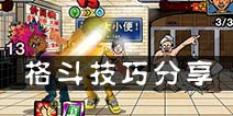 无限上司格斗技巧分享 各种模式格斗技巧攻略
