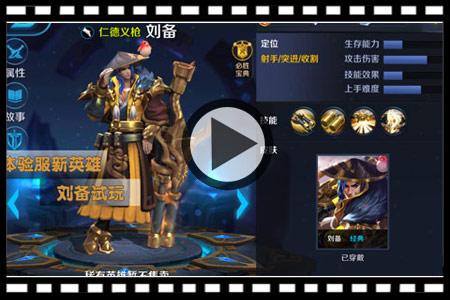 王者荣耀刘备试玩视频