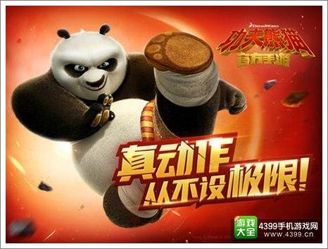 《功夫熊猫(官方正版)》新年礼包