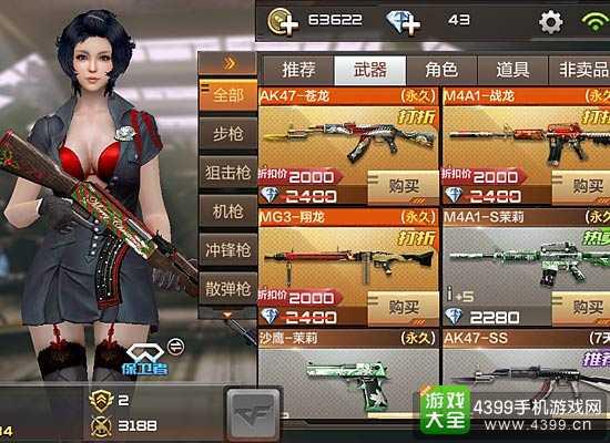 CF手游MG3翔龙枪械解析3
