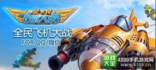 《全民飞机大战》2015年新套装介绍 《全民飞机大战》关羽满级属性