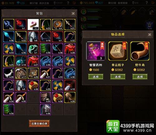 装备与祭坛是游戏中最能测脸的部分