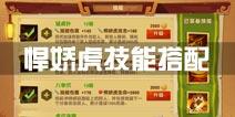 功夫熊猫3手游悍娇虎技能搭配攻略 技能选择推荐