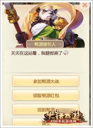大话西游手游1月新资料片抢先看 跨服PK互动升级