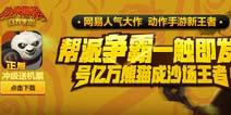 《功夫熊猫》官方手游更新 帮派争霸一触即发!