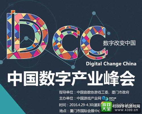 中国数字产业峰会即将正式召开