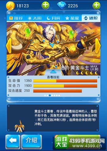 进阶黄金斗士