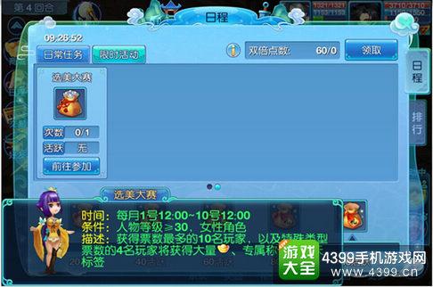 仙语选美大赛