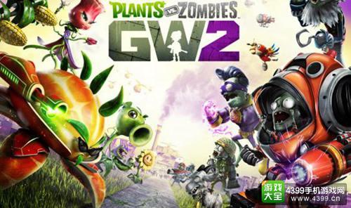 《植物大战僵尸:花园战争2》即将Beta测试 增加6名新角色