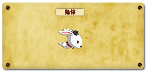 造梦西游4兔仔技能表