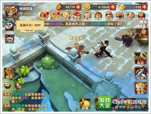 功夫熊猫3手游战力提升