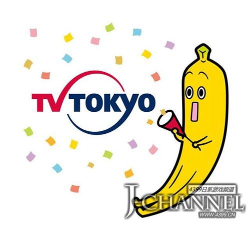 东京TV扩大中国大陆合作规模 爱奇艺等网站获得合作