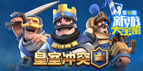 新游大宝鉴:卡牌布阵!皇室版部落冲突!