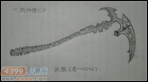 生死狙击玩家手绘—无色死神镰刀