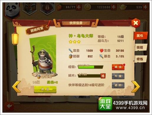 功夫熊猫3手游伙伴