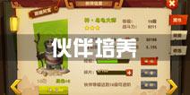 功夫熊猫3手游伙伴培养攻略 伙伴战力提升方法