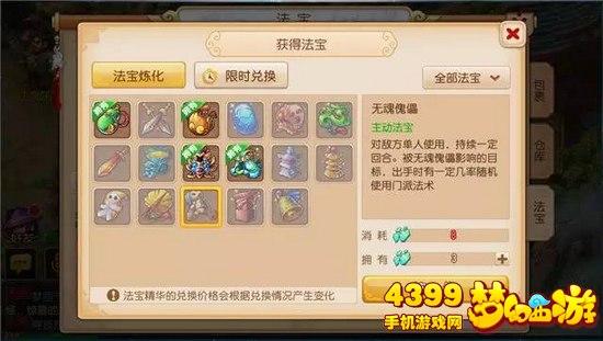 梦幻西游手游PK法宝无魂傀儡怎么样