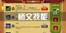 功夫熊猫3手游师父技能搭配攻略 技能选择推荐
