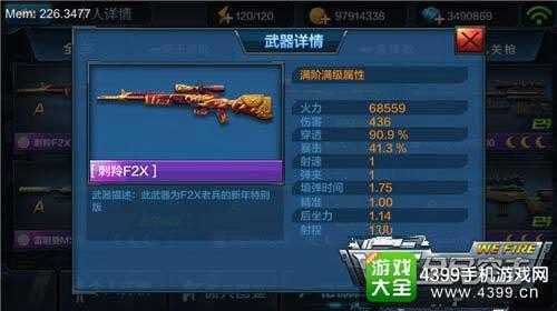 刺羚FX2