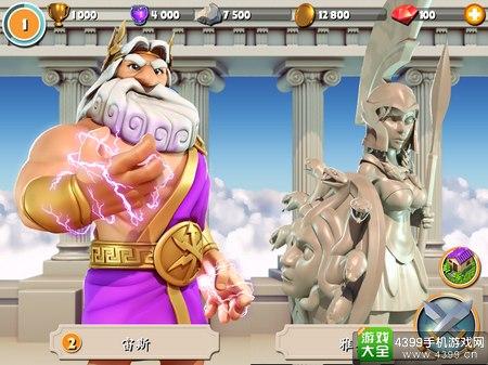 奥林匹斯众神众神