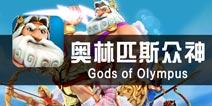 《奥林匹斯众神》评测 人真的能对抗神吗