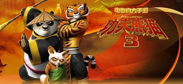 功夫熊猫3手游技能选择攻略 技能搭配方法