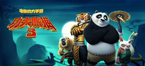 功夫熊猫3手游伙伴搭配攻略 伙伴选择推荐