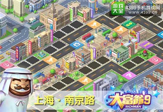 大富翁9上海-南京路地图