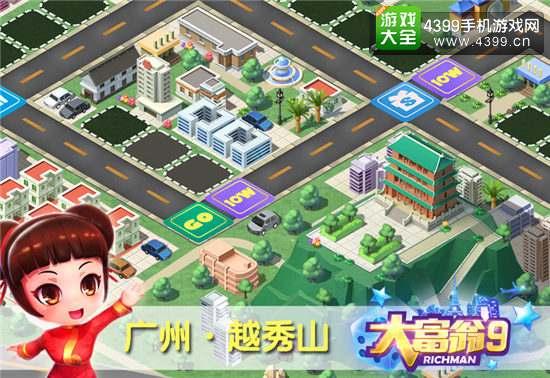 大富翁9广州-越秀山地图