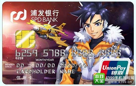 三重大礼信用卡