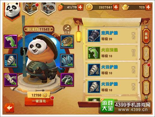功夫熊猫3手游装备