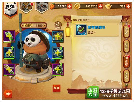 功夫熊猫3手游装备强化
