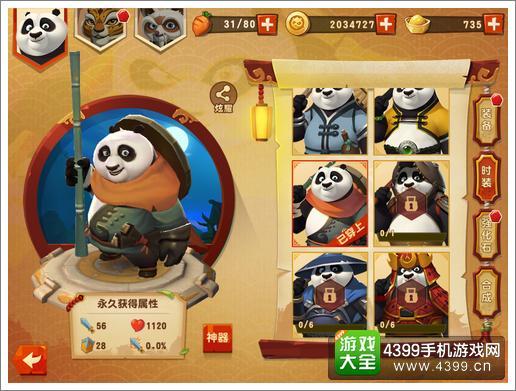 功夫熊猫3手游时装