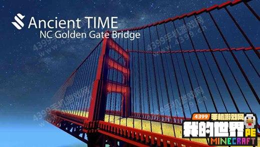 我的世界手机版建筑地图 nc金门大桥存档下载