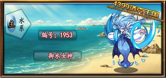 洛克王国御水女神