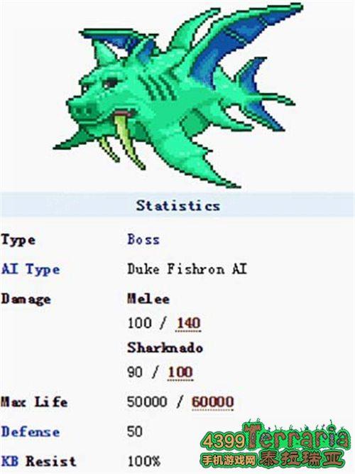 泰拉瑞亚猪鲨