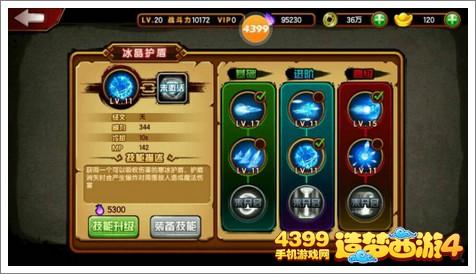 造梦西游4手机版唐三藏前期技能搭配攻略