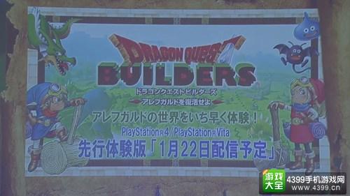 SE召开勇者斗恶龙30周年纪念会 英雄集结2发售日确定