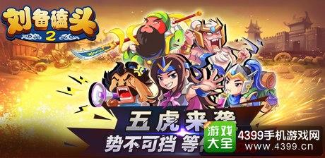 刘备磕头2新手攻略