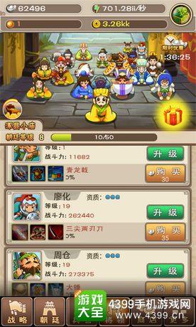 刘备磕头2武将系统