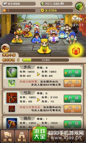 刘备磕头2兵种升级