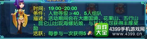 仙语海螺送宝时间
