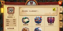 功夫熊猫3手游帮会系统详解 帮会玩法攻略