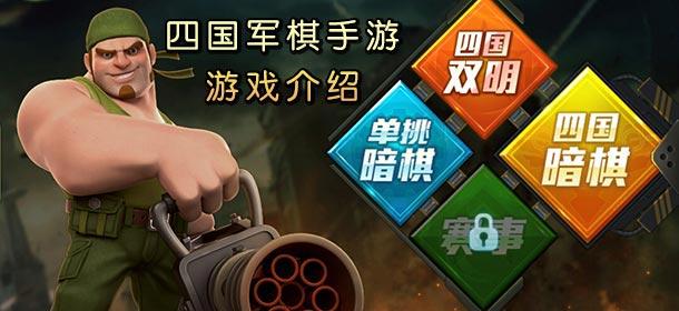 腾讯《天天军棋》游戏介绍 天天军棋手机再战