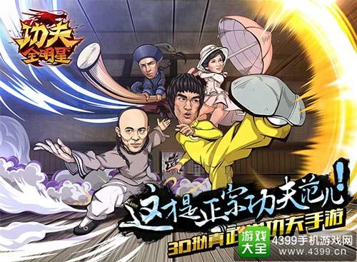 游戏宣传图