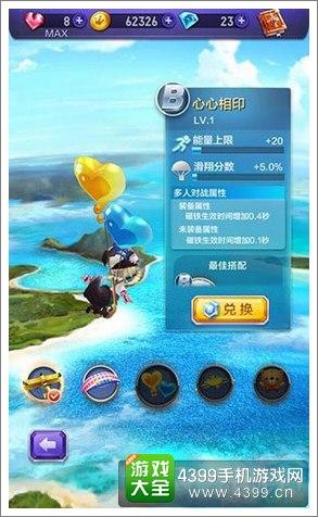 天天酷跑3D滑翔伞心心相印属性详解