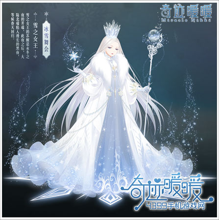 奇迹暖暖雪之女王