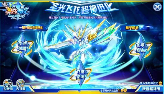 奥奇传说圣光飞龙超神进化挑战