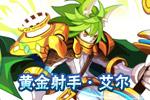 龙斗士黄金射手・艾尔高清大图展示