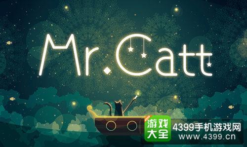 《猫先生》